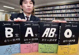 Blood type books